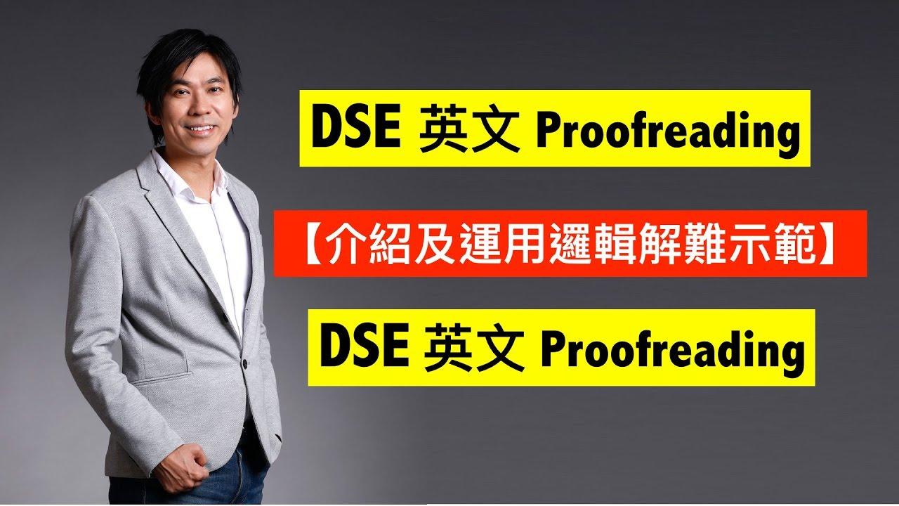 【2020年適用】DSE 英文 Proofreading 【介紹及運用邏輯解難示範】 | 〈7+3視覺英語:阿土DSE英文〉 - YouTube