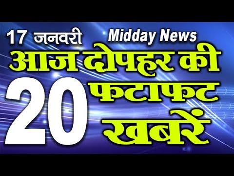 Dopahar ki fatafat khabren | Today breaking news | Midday news | 17 Jan. | Mobile news 24.