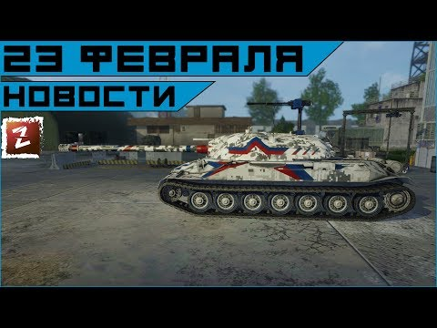 Armored Warfare. Эвент