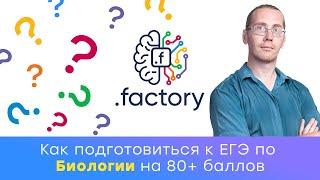 Подготовка к ЕГЭ по Биологии | Вводный урок | Онлайн школа Factory
