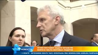 Путин на встрече со студентами МГУ рассказал, что такое тоска по Родине