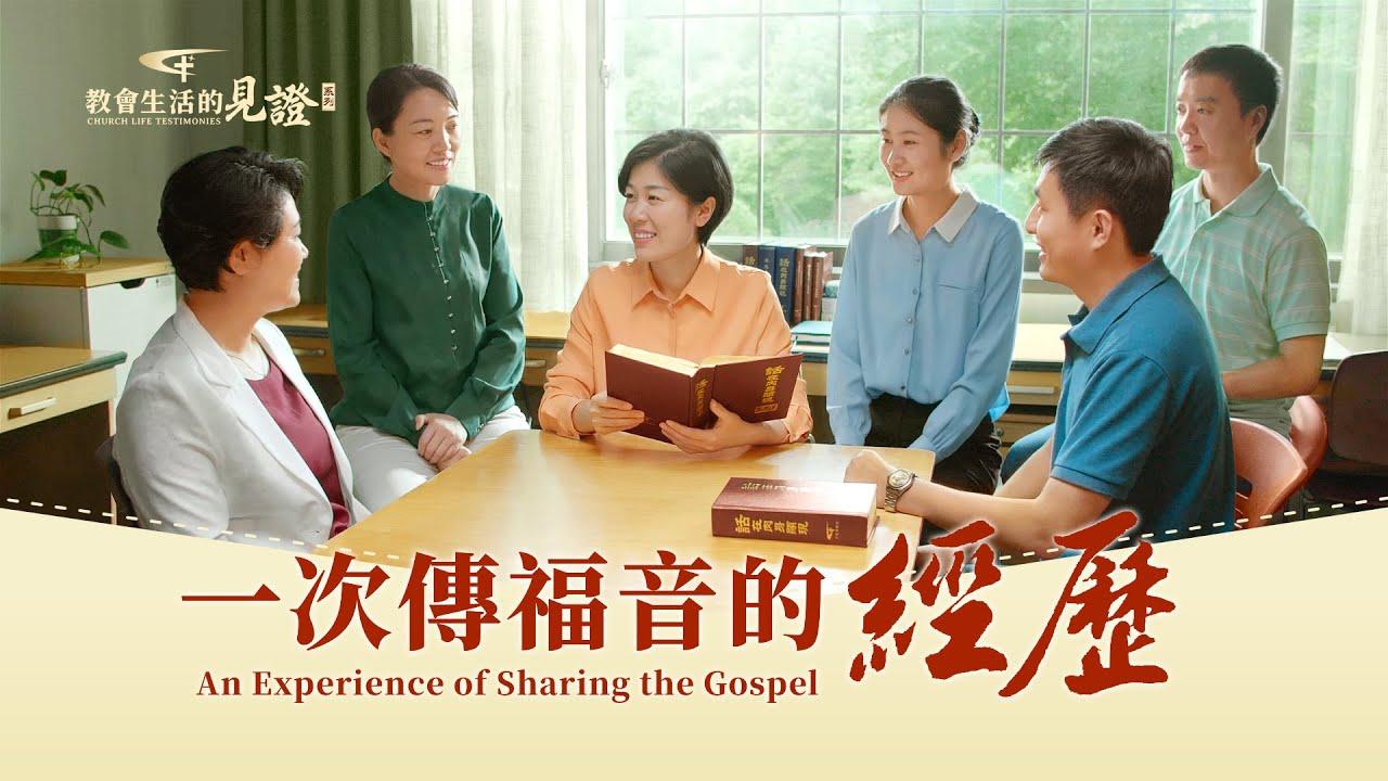 福音見證視頻《一次傳福音的經歷》
