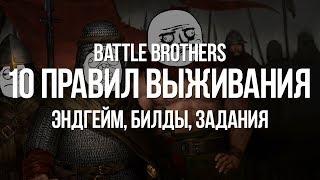 battle Brothers: Новая Любимая Игра  Гайд для новичков/Выживание, Хардкор, Эндгейм