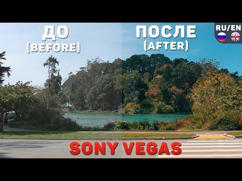 Цветокоррекция видео в Sony Vegas (как в фильмах)