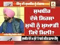 Sidhu ਦੀ Sukhbir ਨੂੰ ਵੰਗਾਰ- GOOD MORNING PUNJABIO Bulletin | ABP SANJHA |