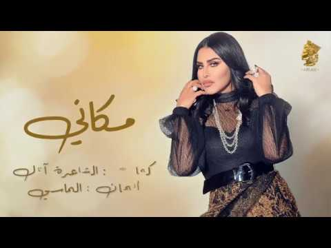 Ahlam - Makany (EXCLUSIVE) |أحلام - مكاني (حصريا) |2017