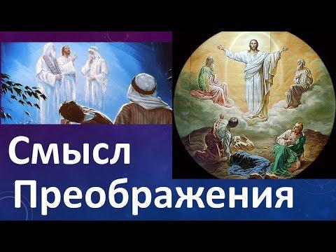Смысл Преображения Иисуса