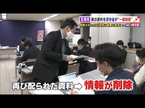 変異株 静岡県の資料…