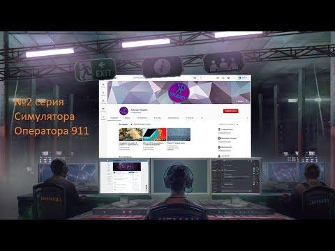 Оператор 911 Симулятор (секонд серия)