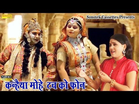 कन्हैया मोहे टच को फ़ोन || Ashu Sharma & Naina Sharma || Biggest Hit Krishna Bhajan