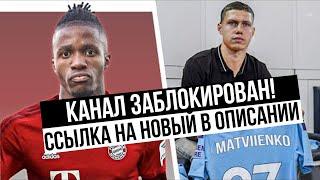 Заа в Баварии Ещё один Украинец в Манчестер Сити Трансферы 2020