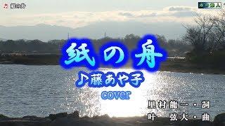 作詞:里村龍一 作曲:叶弦大 1995年 (藤 あや子ヒット全曲集'96)...