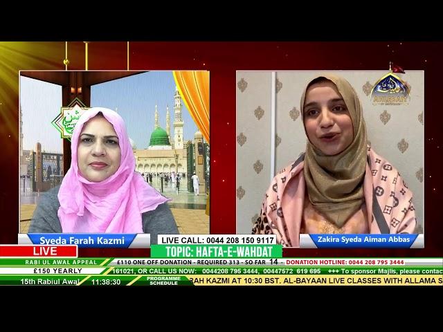 Haft e Wahdat - Zakira Syeda Aiman Abbas - Farah Kazmi - [Ahlebait TV] - 2ND Nov 2020