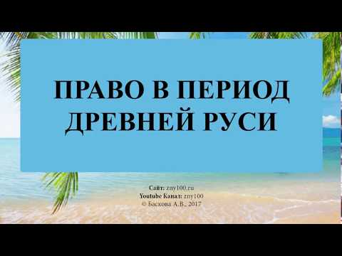Баскова А.В./ ИОГиП / Право в период Древней Руси