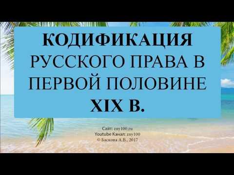 Баскова А.В. ИОГиП  Кодификация русского права в первой половине X X в.