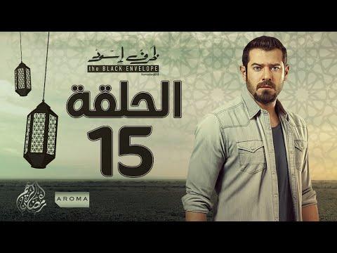 مسلسل ظرف اسود - الحلقة الخامسة عشر -  بطولة عمرو يوسف - Zarf Esswed Series HD Episode 15