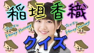 48グループが誇る癒し系ユニット「Honey Harmony(ハニー ハーモニー)」。 今回はハニハモの不思議枠?「稲垣香織」にクイズをぶつけます! 果たして答えられるのか・・・ ...
