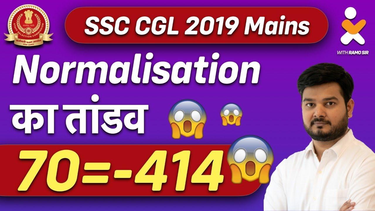 Download Normalisation का तांडव-SSC CGL 2019 Marks, Minus 500 तक नंबर मिले, पूरी जानकारी by RaMo Sir
