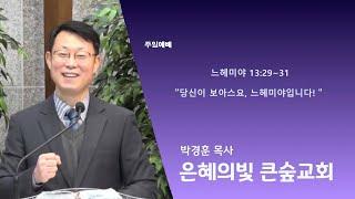 """[은혜의빛 큰숲교회] 박경훈목사 - """"당신이 …"""
