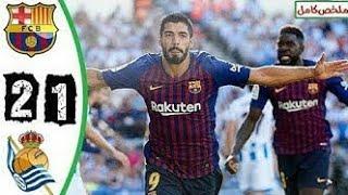 Real Sociedad vs FC Barcelona 1-2 (15.09.2018) Highlights