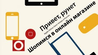 видео Apple Stall - Интернет-магазин Айфонов (iPhone) и оригинальной продукции Apple в Украине (Киев, Харьков, Одесса, Днепр)