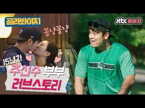 [골라봐야지]눈에서 꿀 뚝뚝♡ 15년차 추신수 부부의 꽁냥꽁냥 모먼트♥ #이방인 #JTBC봐야지