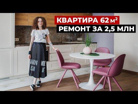 Обзор однокомнатной квартиры, 62 м2. Ремонт за 2,5 млн руб. Дизайн интерьера, рум тур