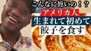 外国人が初めての餃子に大感激Trying Gyoza