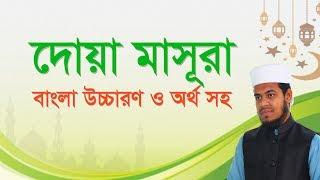 দোয়ায়ে মাসুরা । দোয়া মাসুরা বাংলা উচ্চারণ । দোয়া মাছুরা অর্থ । dua masura bangla
