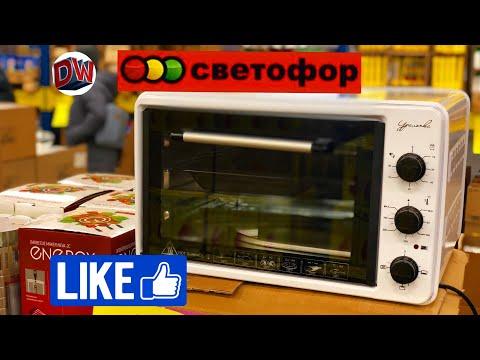 Магазин Светофор 🚦 Товары На Любой Вкус 🤩 Январь 2020 ❄️ Москва