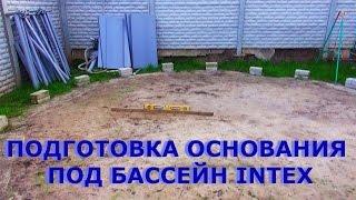 Каркасный бассейн Intex //Подготовка основания под бассейн интекс(Каркасный бассейн Intex // Как правильно очистить воду в бассейне Меня зовут Андрей и я хочу с вами поделиться..., 2016-05-16T01:53:59.000Z)