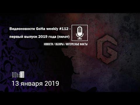 Видеоновости GoHa weekly #112 - первый выпуск 2019 года (пилот)