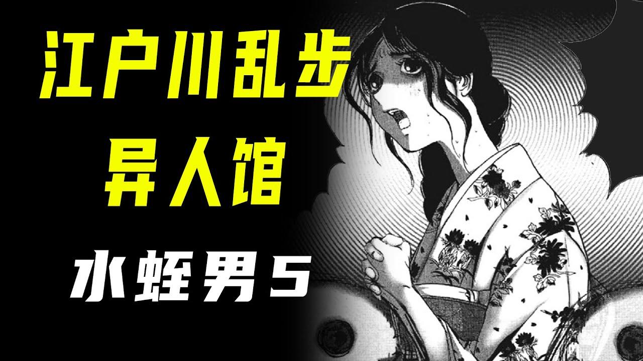 【江戶川亂步異人館·水蛭男5】樸正歡請來了小五郎,沒想到卻被兇手送恐嚇信