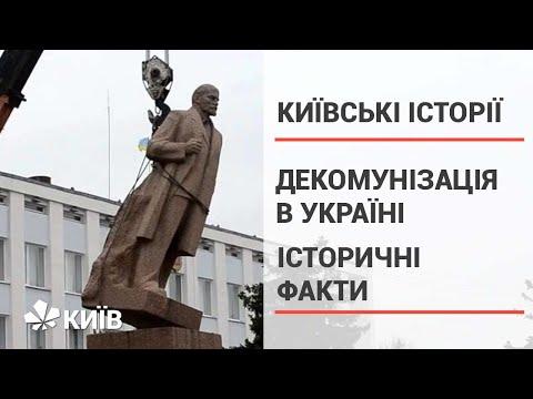 Декомунізація в Україні #КиївськіІсторії
