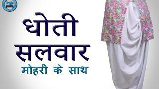 Dhoti Salwar with Ankle Hem (Hindi) | BS...