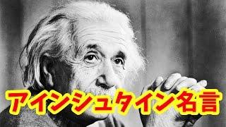 現代物理学の父であり、相対性理論で有名なアルベルト・アインシュタイ...