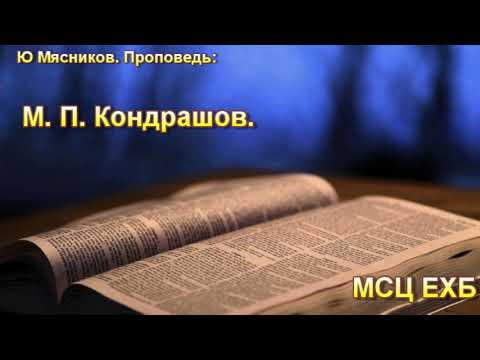 ПРОПОВЕДИ И РАССКАЗЫ МСЦ ЕХБ КРЮЧКОВА СКАЧАТЬ БЕСПЛАТНО