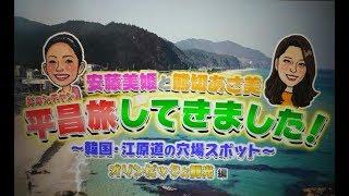 安藤 美姫と熊切あさ美 平昌旅してきました!!! LaLaTV Episode #1.