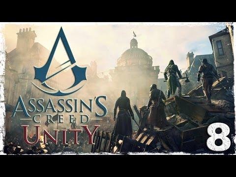 Смотреть прохождение игры Assassin's Creed: Unity. #8: Эйфелева башня и...