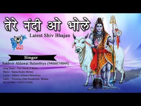 2018 Shiv Bhajan  तेरे नंदी ओ भोले    Tere Nandi O Bhole   Sukhvir Ahlawat IIPFP.Music 9813474001