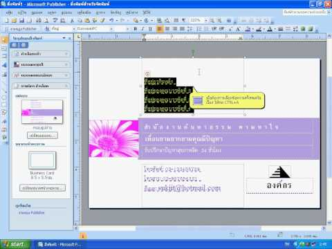 สร้างนามบัตร ด้วยโปรแกรม MS-Publisher 2007
