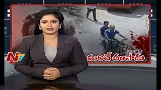 Pregnant Woman Assassination Case: Locals Demand Severe Punishment For Accused || NTV
