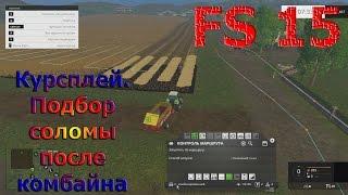 Курсплей (courseplay). Подбор соломы после комбайна (Farming Simulator 15)