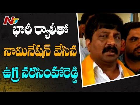 Ugra Narasimha Reddy files Nomination with Huge Rally | Kanigiri TDP Candidate | NTV