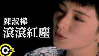 陳淑樺 Sarah Chen【滾滾紅塵 Red dust】Official Music Video
