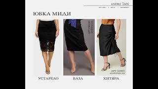 Какая модель устарела а какая хитяра Андре Тан показал самые модные юбки лета 2021