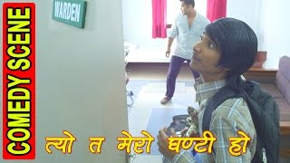 Tyo Mero Ghanti Ho    त्यो मेरो घन्टी हो    Comedy Najir Husen