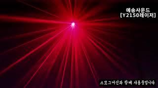 Y2150레이저 예송사운드/노래방레이저 LED 조명 파…