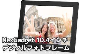 NexGadget 10.4インチ・デジタルフォトフレーム