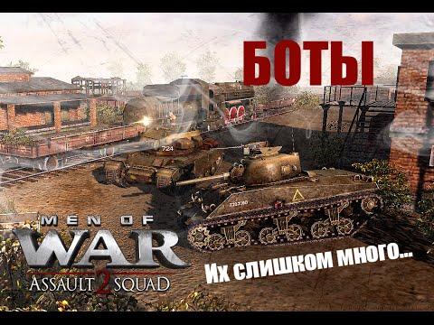 Боты. Их слишком много... Men Of War: Assault Squad 2. #1